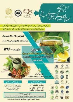 برگزاری رویداد تخصصی و بین المللی گیاهان دارویی در مشهد