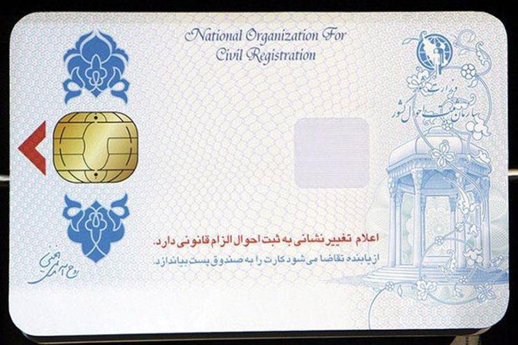 تمدید مهلت ثبتنام کارت ملی هوشمند تا سال آینده