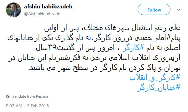 واکنش حبیب زاده به نظر سنجی حق شناس برای تغییر نام خیابان کارگر