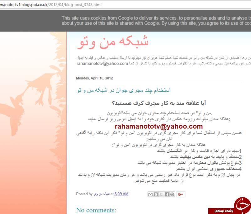 قلک پول شبکه «من و تو» کیست؟/ انتقام جریان بهائیت از جمهوری اسلامی با «من و تو» +تصاویر