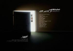 نمایشگاهی از جنس فجر در نگارخانه هنر ایران