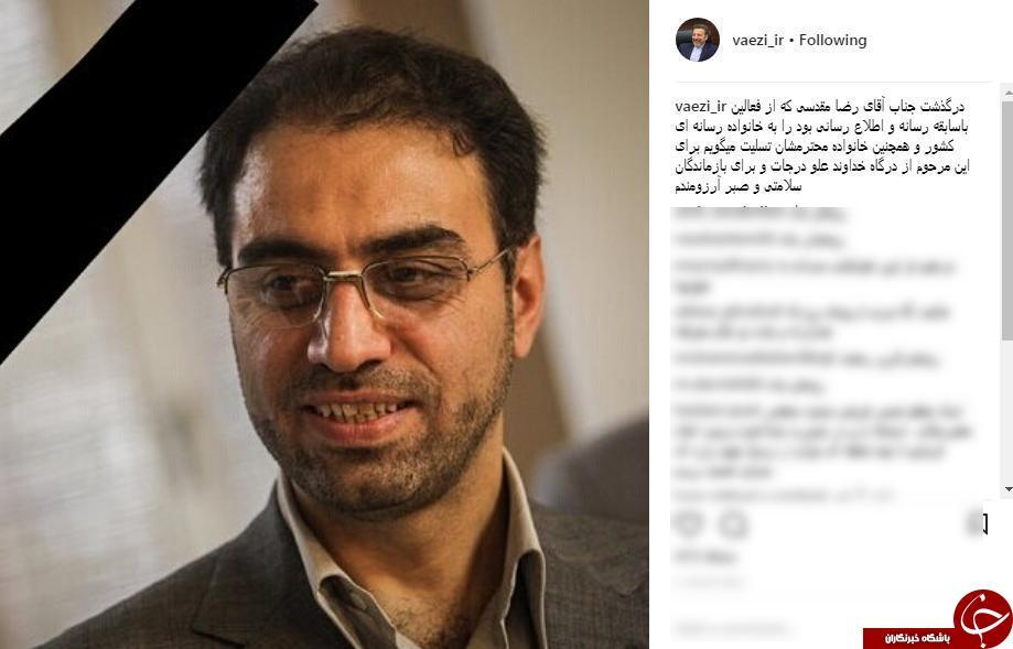 واعظی درگذشت مدیرعامل سابق مهر را تسلیت گفت