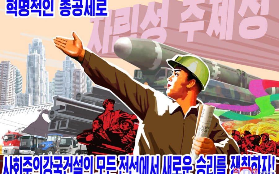 انتشار پوسترهای تبلیغاتی در کره شمالی برای هفتادمین سالگرد تاسیس این کشور+تصاویر