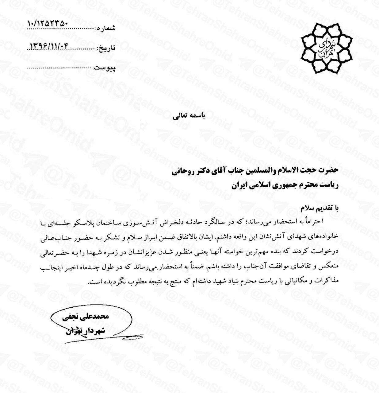 درخواست رسمی نجفی از رئیس جمهور برای شهید محسوب شدن آتش نشانان پلاسکو