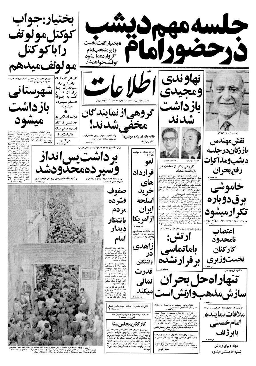 15 بهمن/ با حکم امام خمینی(ره) دکتر مصدق مامور تشکیل کابینه شد
