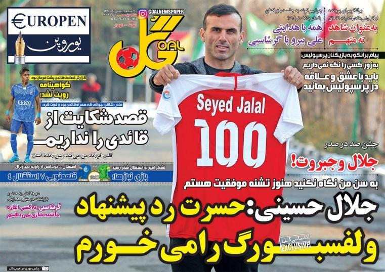 روزنامههای ورزشی پانزدهم بهمن ماه