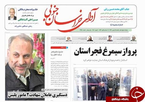 نخست روزنامه های خراسان جنوبی پانزدهم بهمن ماه