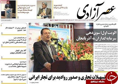 صفحه نخست روزنامه استانآذربایجان شرقی یک شنبه 15 بهمن ماه