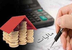 بخشودگی ۱۰۰ درصدی جرائم مالیاتی در آباده