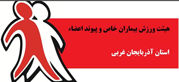 باشگاه خبرنگاران - فراهم شدن بستری برای فعالیت ورزشی بیماران خاص به همت هیات ورزش بیماران خاص و پیوند اعضاء آذربایجان غربی