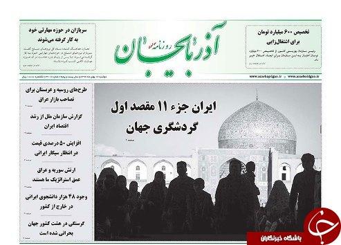 صفحه نخست روزنامه استانآذربایجان شرقی دوشنبه 16 بهمن ماه