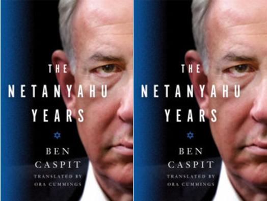 افشای جزئیاتی جنجالی از زندگی شخصی نتانیاهو,
