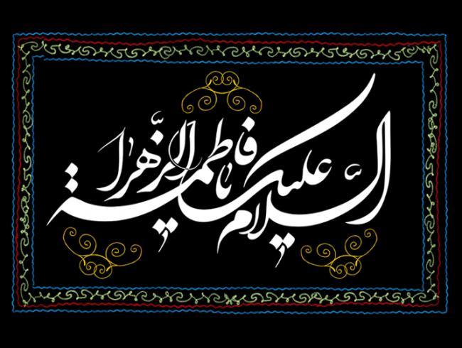 متن نوحه شهادت حضرت زهراس