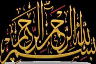 دانستنی های زیبا و جالب درباره«بسم الله الرحمن الرحیم»+فیلم