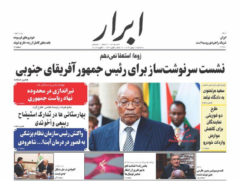 صفحه نخست روزنامههای ۱۷ بهمن؛