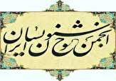 باشگاه خبرنگاران -جزئیات برگزاری نشست انجمن خوشنویسان اعلام شد