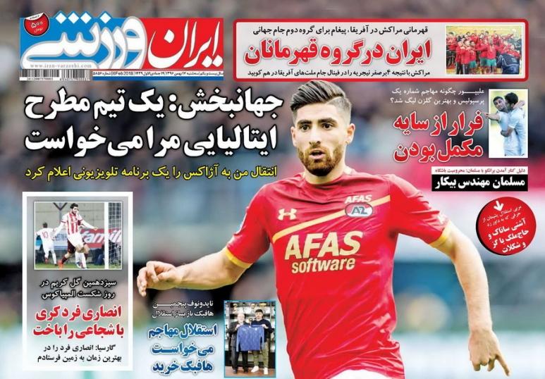 ایران ورزشی - ۱۷ بهمن