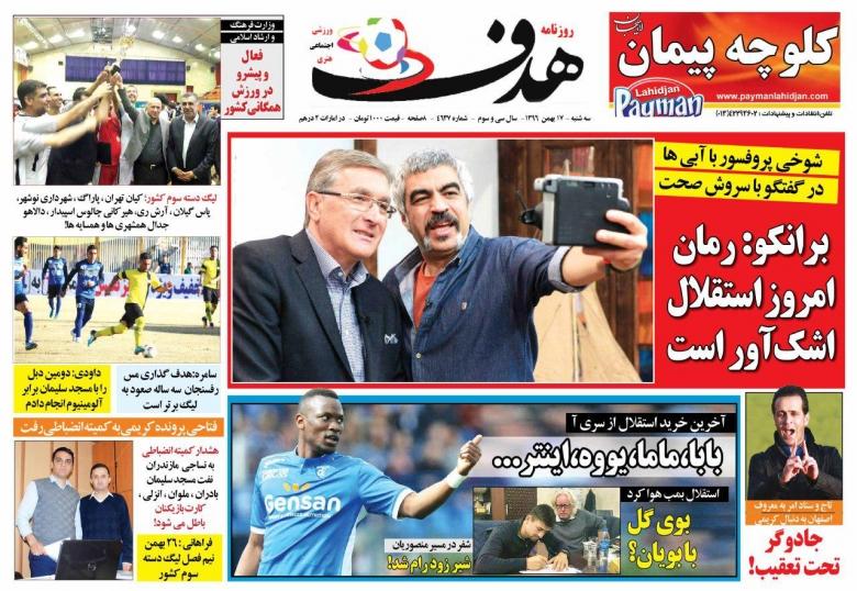 روزنامههای ورزشی هفدهم بهمن ماه؛