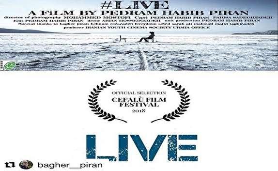 باشگاه خبرنگاران - فیلم کوتاه «زندگی»؛ کاندیدای بخش مسابقات جشنواره کفالو فیلم ایتالیا