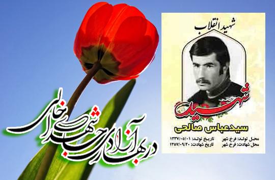زندگینامه شهید انقلاب اسلامی؛ سیّد عبّاس صالحی قهفرخی