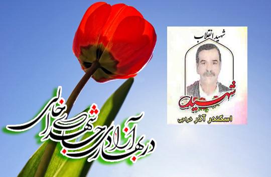 زندگینامه شهید انقلاب اسلامی؛ اسکندر آذر خراجی
