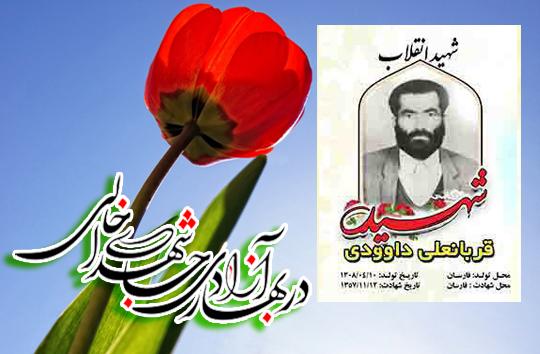 زندگینامه شهید انقلاب اسلامی؛ قربانعلی داودی فارسانی