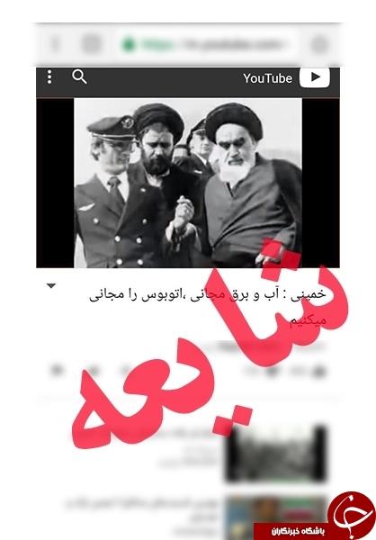دروغی که هرسال به امام خمینی نسبت میدهندوعده «آب و برق مجانی» از کجا آمد؟+سند