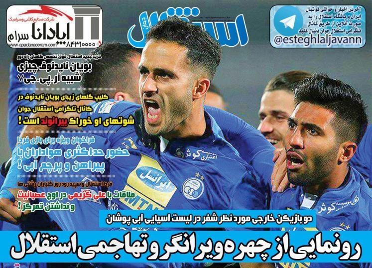 روزنامه استقلال - ۱۸ بهمن