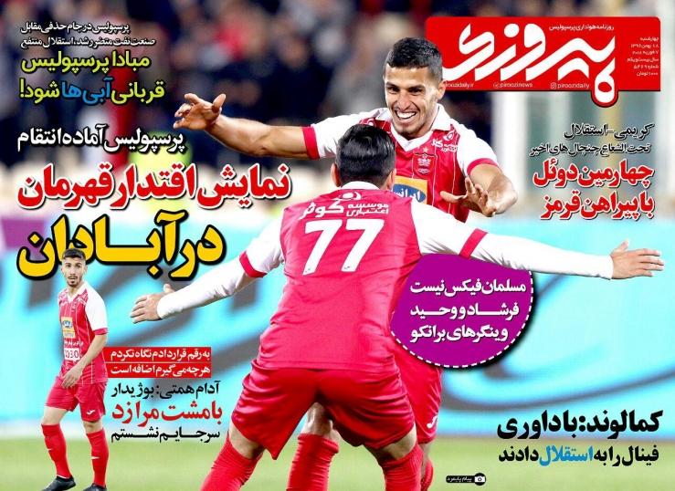 روزنامه پیروزی - ۱۸ بهمن