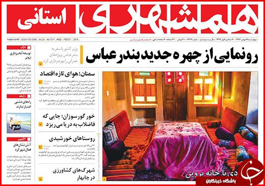 نیم صفحه نخست روزنامههای گلستان چهارشنبه ۱۸ بهمن ماه