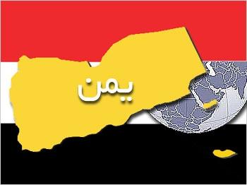 چشم انداز تحولات یمن