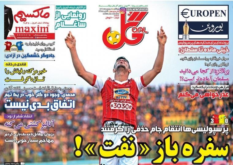 روزنامه گل - 19 بهمن