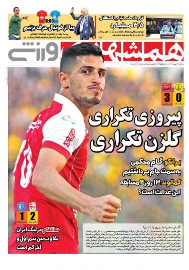 روزنامه همشهری ورزشی - 19 بهمن