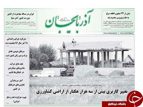 صفحه نخست روزنامه استانآذربایجان شرقی پنج شنبه 19 بهمن ماه