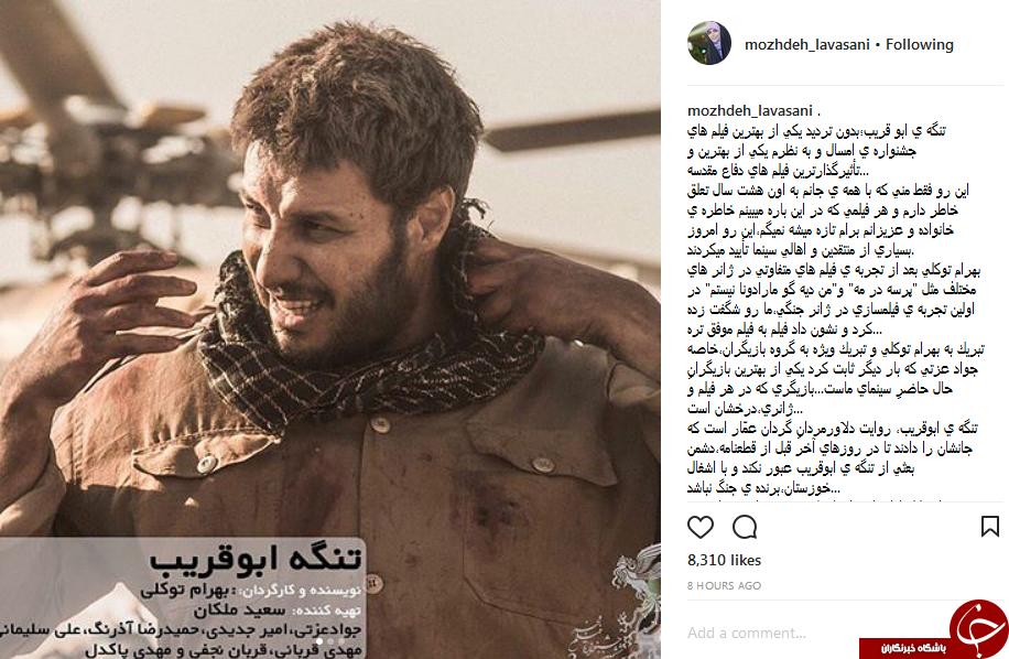 تنگهی ابو قريب يكی از بهترين فيلم های جشنوارهی امسال است