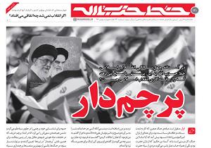 خط حزبالله ۱۲۰/ پرچمدار