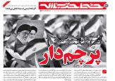 باشگاه خبرنگاران -خط حزبالله ۱۲۰/ پرچمدار