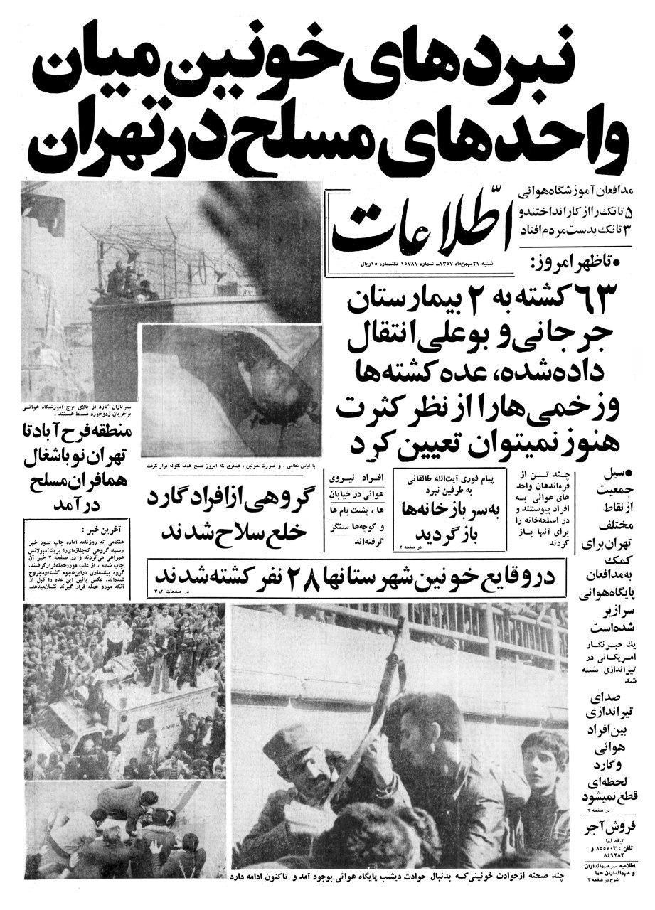 20 بهمن 57/ حمله گارد شاهنشاهی به همافران نیروی هوایی