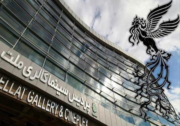 معرفی فیلم های روز هشتم جشنواره فیلم فجر در پردیس ملت