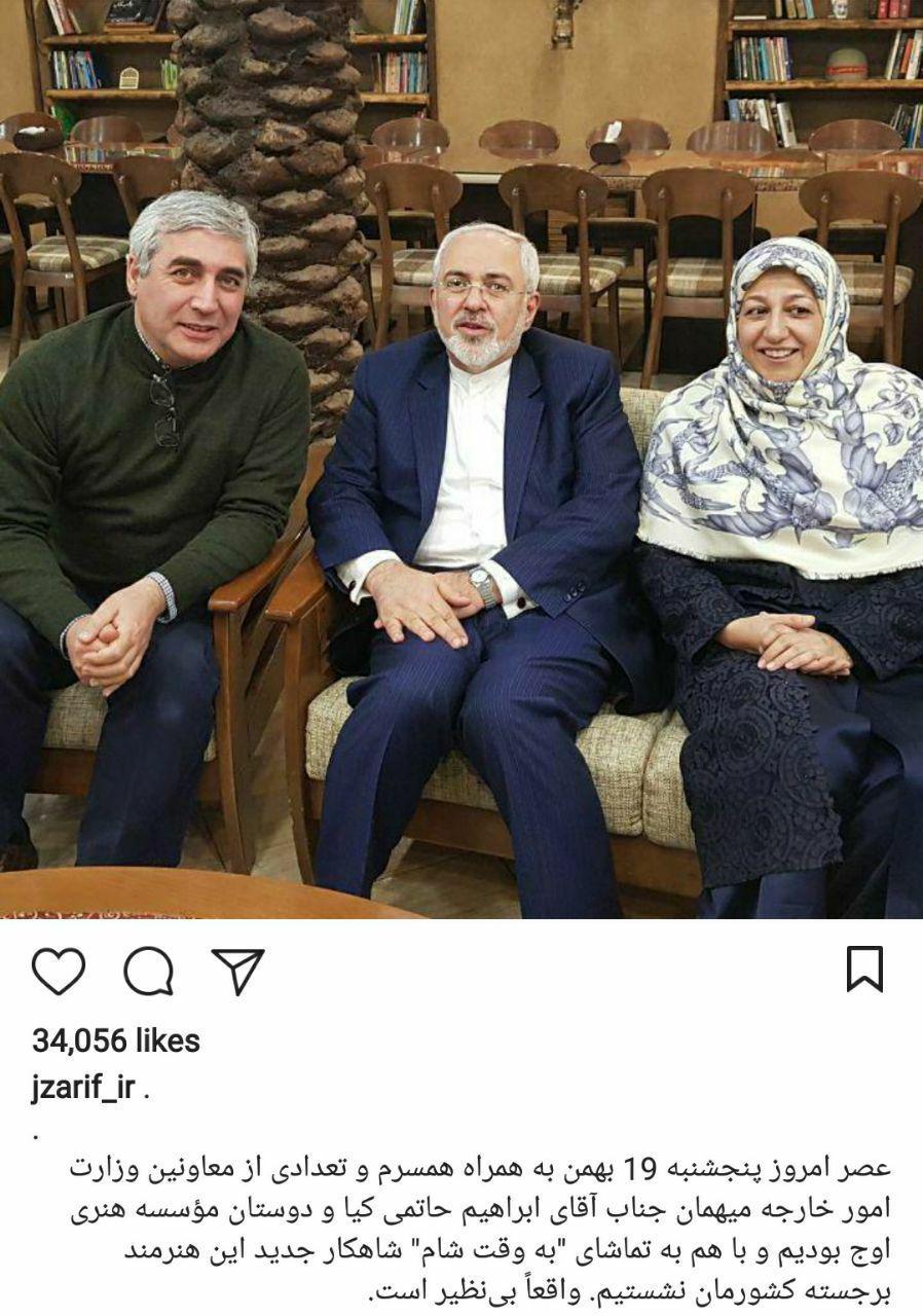 ظریف و همسرش به تماشای فیلم حاتمیکیا نشستند