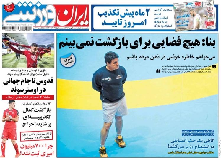 روزنامه ایران ورزشی - 2 بهمن
