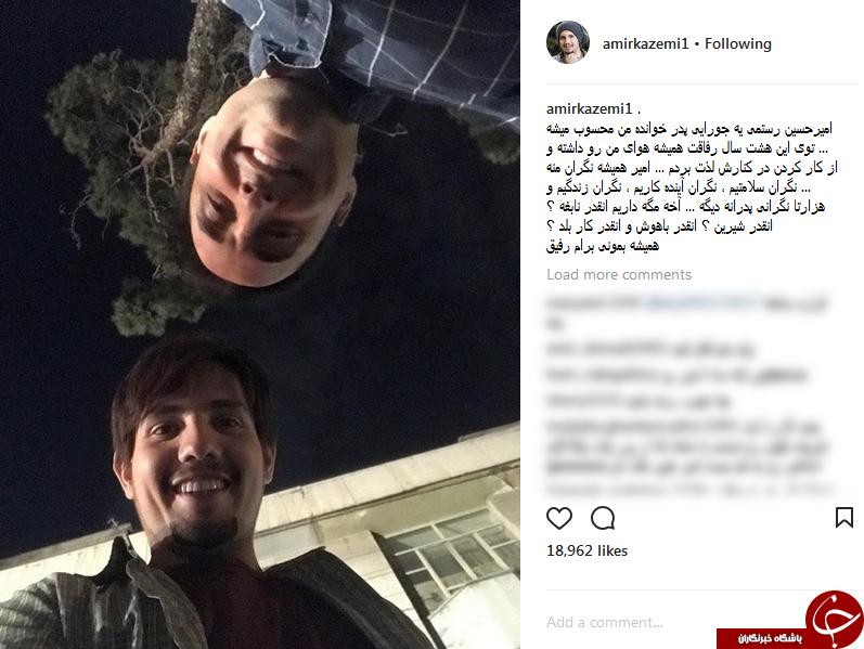 امیر کاظمی: امیرحسین رستمی پدرخوانده من محسوب میشود
