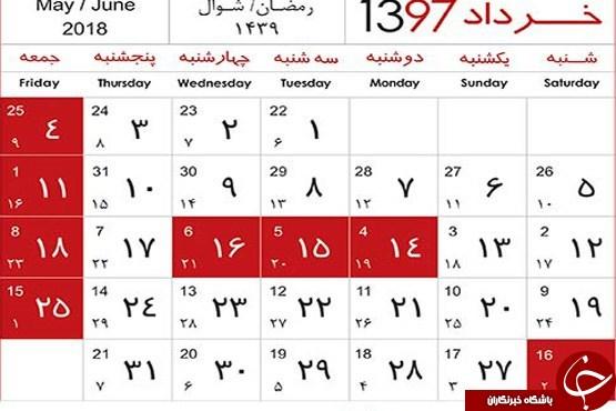 کدام ماه ها بیشترین تعطیلی را دارند؟/ منتظر چهارشنبه های دوست داشتنی سال 97 باشید