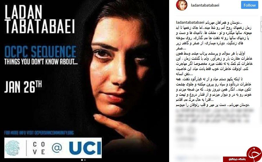 واکنش لادن طباطبایی به ادعای جنجالی همسر سابقش درباره او و دخترش