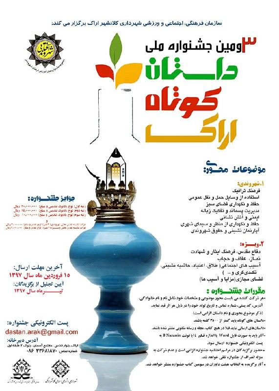 سومین جشنواره ملی شعر طنز اراک سال آینده برگزارمی گردد