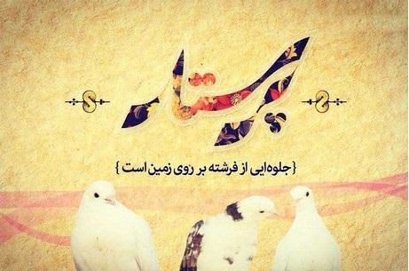 زیباترین عکس نوشته های ولادت حضرت زینب(س) و روز پرستار