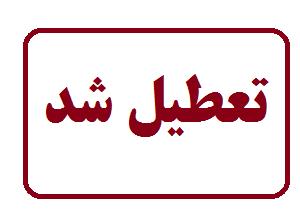 تعطیلی مرکز ارایه خدمات پوست، مو و زیبایی بدون مجوز در شیراز