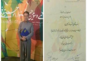تجلیل و قدردانی از هنرمند مهابادی در جشنواره بین المللی فجر
