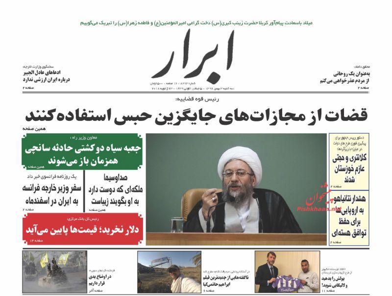 صفحه نخست روزنامههای 3 بهمن؛
