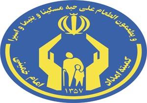 یادگار امام(ره) همچنان دستگیر مستضعفان/ چهل سال انقلاب برای مستضعفان